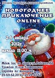 Новогоднее приключение онлайн