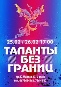 Конкурс молодых исполнителей «Таланты без границ»